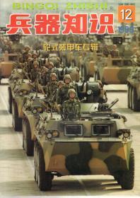 兵器知识1999年第12期.总第146期.轮式装甲车专辑