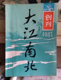 大江南北(创刊号)