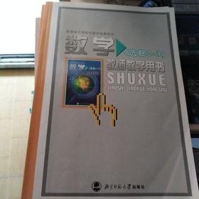 数学选修2一3教师教学用书