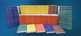 汉译世界学术名著丛书  120年纪念版 珍藏本(布面精装 全700种826册)