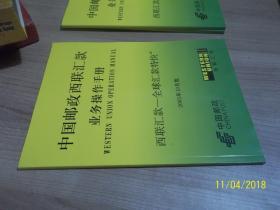 中国邮政西联汇款业务操作手册