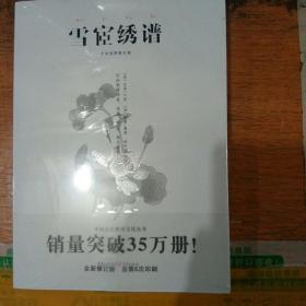 中国传统刺绣技艺:雪宧绣谱(手绘彩图修订版)