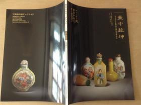 东京中央 创立八周年:壶中乾坤 日本知名鼻烟壶收藏家旧藏专场