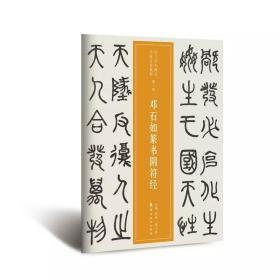 三百年稀见名家法书集粹 / 邓石如篆书阴符经