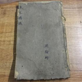 東萊博議(卷一)光緒壬辰年江西兩儀堂鋟板