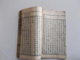 通纪会纂  卷四     25.5*16.3