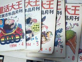 童话大王1994【1.4.5.6.7.8.9.11】b3
