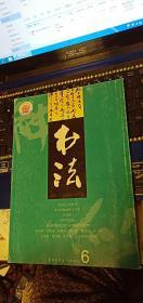 书法2002年6期(总153期)