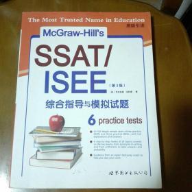 McGraw-Hills SSAT/ISEE综合指导与模拟试题(第3版)