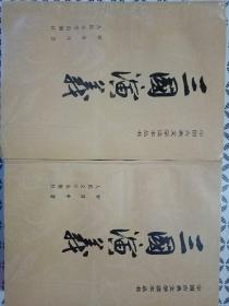 三国演义(上下两册全)