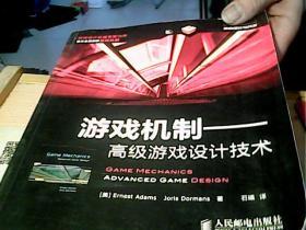 游戏机制:高级游戏设计技术