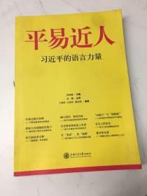 平易近人:习近平的语言力量书后封有污渍