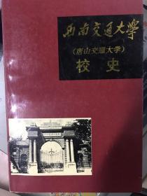 西南交通大学(唐山交通大学)  校史