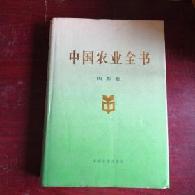 中国农业全书(山东卷)