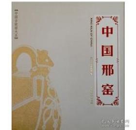 中国邢窑  9D09a