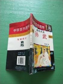 中华百杰图传:盖世兵圣·孙武(馆藏)自然旧