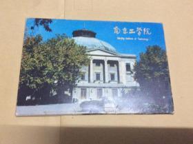 明信片 南京工学院(8张)