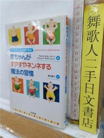 ママも子どもも安眠できる!赤ちゃんがすやすやネンネする魔法の习惯  PHP  日文原版32开育儿用书