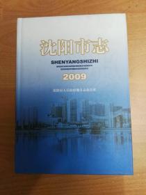 沈阳市志 2009(16开精装)