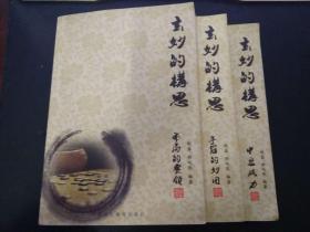 玄妙的构思全套【中盘  布局 手筋】三本合售 围棋书