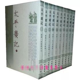 太平广记 平装全10册 繁体竖排 中华书局