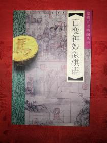 名家经典:百变神妙象棋谱(象棋古谱精编丛书)仅印9180册