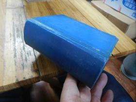 昭和18年(1943年)精装本《汉字索引日华大字典》全一厚册