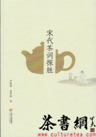 茶书网:《宋代茶词探胜》