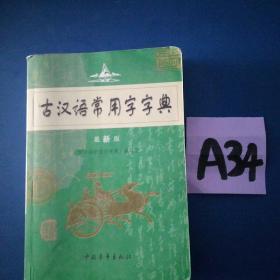 古汉语常用字字典(最新版)~~~~~满25包邮!