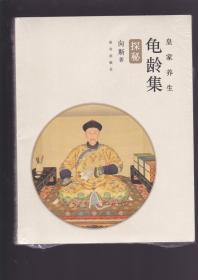皇家养生龟龄集探秘(全新未开封)