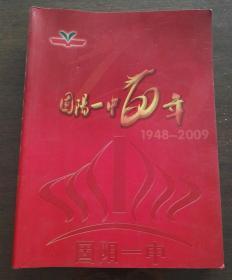 固阳一中60年1948-2009