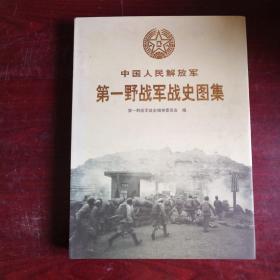 中国人民解放军第一野战军战史图集