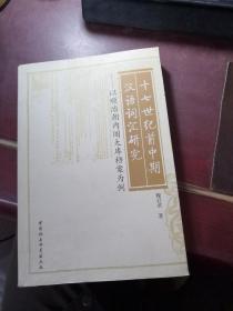 十七世纪前中期汉语词汇研究