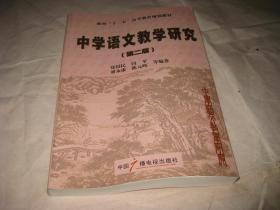 中学语文教学研究 第二版F122---32开9品,2012年2版2印