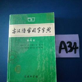 古汉语常用字字典(第4版)~~~~~满25包邮!
