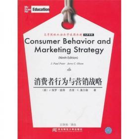 高等院校双语教学适用教材·工商管理:消费者行为与营销战略(第9版)9787565401381