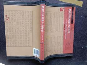 佛教汉语训释方法探索----以〈小品般若拨罗蜜经〉为例