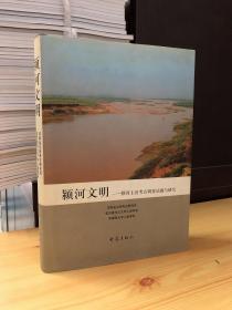 颍河文明:颍河上游考古调查试掘与研究