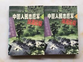 中国人民志愿军征战纪实(上下两册合售)