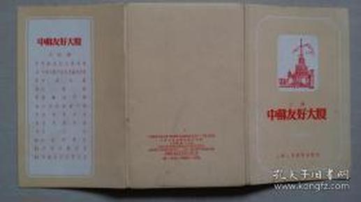 上海中苏友好大厦 明信片12枚1套 其中2张边沿有点折皱