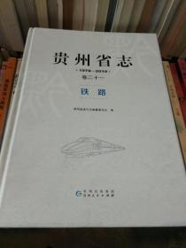 贵州省志(1978-2010)铁路