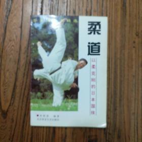 柔道--以柔克刚的日本国技
