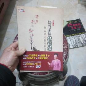 侠骨柔情陆放翁:杨雨讲述传奇陆游