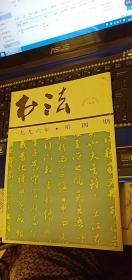 书法1996年4期(总109期)