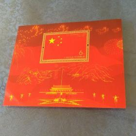 中华人民共和国成立60周年(6元面值)(小型张)