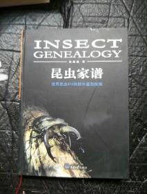 昆虫家谱(世界昆虫410科野外鉴别指南)(大16开精装 正版现货)铜版彩印