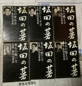坂田の碁日文厡版 昭和三十八年版精装 全六册)