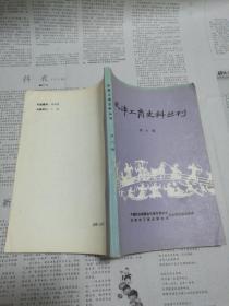 天津工商史料丛刊 第六辑 D