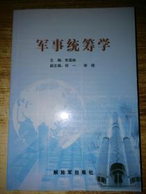 军事统筹学【一版一印仅印3000册】