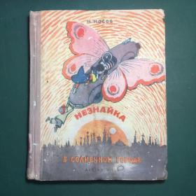 俄文原版《太阳城的陌生人》